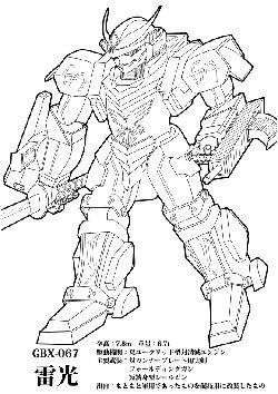 Premium12GunnerBladeDenko free coloring pages for kids